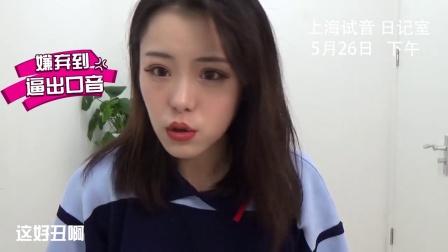 《中国好声音》幕后【徐诗寒】佛系少女被无美颜相机逼出口音