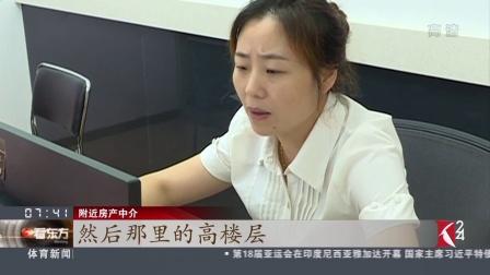 杭州:钱塘江边豪宅司法拍卖 1.1亿成交价创记录 看东方 20180819 高清