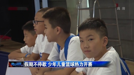 假期不停歇  少年儿童篮球热力开赛 体坛资讯