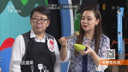 美味炸猪排pk苦瓜酿 究竟哪道菜能更胜一筹?