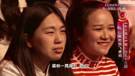 《东汉演义》马山威枪挑飞虎帅(一百五十三)
