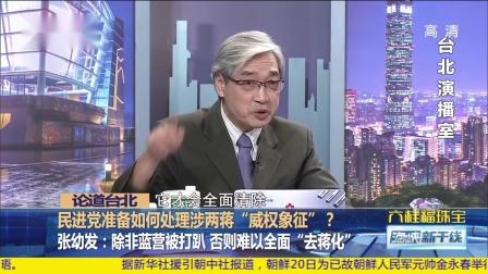 """民进党准备如何处理涉两蒋""""威权象征""""? 海峡新干线 20180821 高清"""