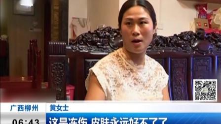 广西柳州:尝试冒烟冰淇淋  防止被液氮冻伤 新闻早报 180823