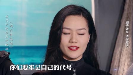 """【看点】《周六夜现场》岳云鹏变特工实习生 被赠代号""""水缸"""""""