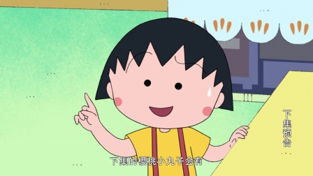 樱桃小丸子 第二季 1165 预告 日语版