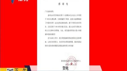 正午体育新闻 2018 广东省体育局向中国国家田径队及苏炳添发出贺信