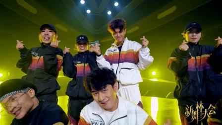【精编】《新舞林大会》来啊!跟着韩宇燥起来!热情满满的舞台感染力十足