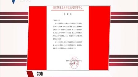 体育世界 2018 国家体育总局田径运动管理中心向广东省体育局发感谢电