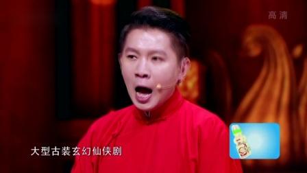 欢乐集结号 2018 相声《众口难调》卢鑫 玉浩打造相声新势力