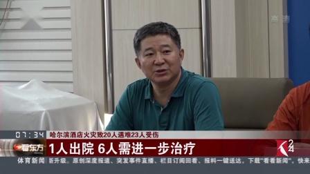 哈尔滨酒店火灾致20人偶难23人受伤 看东方 20180828 高清