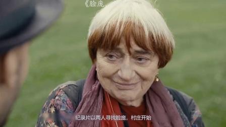 88岁老奶奶携手法国33岁帅哥, 拍的这部纪录片超有爱, 豆瓣9.1