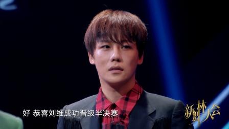 【精编】《新舞林大会》刘维上演超燃剧情创意不断 超燃的视觉冲击力直击灵魂
