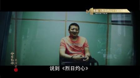周迅看《烈日灼心》: 我觉得王老师那一段就是资料片