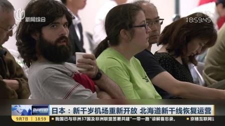日本:新千岁机场重新开放  北海道新干线恢复运营 新闻报道 180907