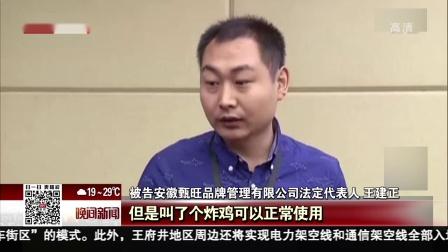 上海 低俗店名不受法律保护 起诉同行被驳回晚间新闻报道20180911 高清
