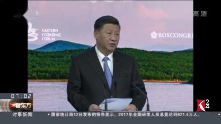 习近平出席第四届东方经济论坛全会并致辞 强调