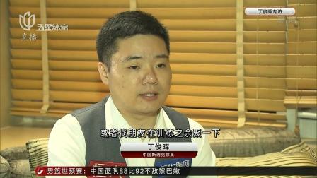 专访丁俊晖:成为父亲让自己心态更好