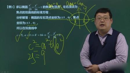 高二数学选修2-1 双曲线及其标准方程
