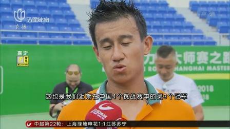 张择、公茂鑫首获上海挑战赛男双冠军