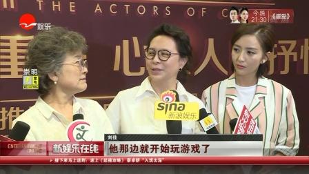 """新娱乐在线 2018 9月 第五届""""中国电视好演员""""评比启动"""