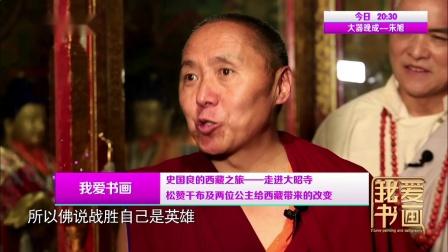 史国良的西藏之旅 走进大昭寺