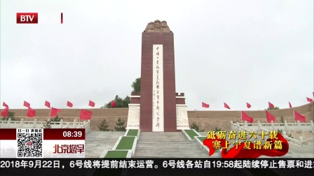 宁夏西吉:传承红色文化  发展红色旅游 您早 180918