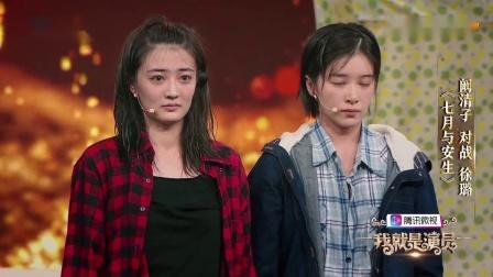 我就是演员:徐峥力挺阚清子演技,章子怡被激怒,吴秀波一脸尴尬!