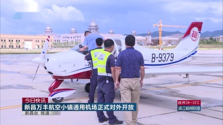 今日快讯:新昌万丰航空小镇通用机场正式对外开放 浙江新闻联播 180918