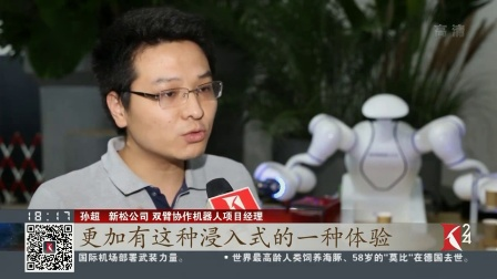 东方新闻 2018 应勇会见出席世界人工智能大会投融资论坛嘉宾