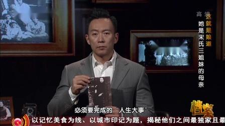 """""""离经叛道""""的倪珪贞档案20180918 高清"""