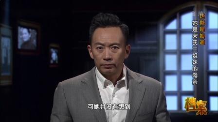 倪珪贞去世成为宋庆龄的终身遗憾档案20180918 高清