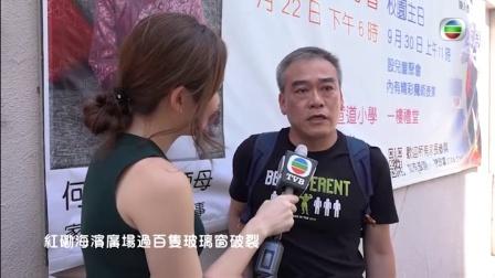 TVB【東張西望】極危險 山竹揭落地玻璃爆裂大危機?!