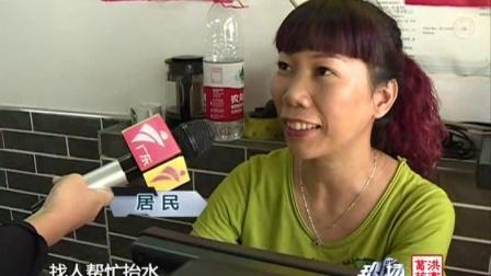 11、广州:台风过后 居民至今仍无水用