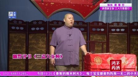 《笑动20180929 三盗九龙杯75》