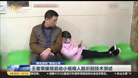 """""""騰訊游戲""""微信公號:王者榮耀將啟動小規模人臉識別技術測試 上海早晨 180930"""