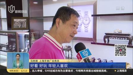 上海牌手表老凤祥金饰花样翻新  老字号焕发新活力 午间新闻 180930