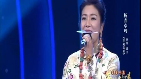 歌从黄河来 2018 《青藏高原》杨青卓玛 嘹亮嗓音唱出高原特色