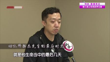 每日文娱播报 2018 10月 播报记者哈尔滨送别师胜杰