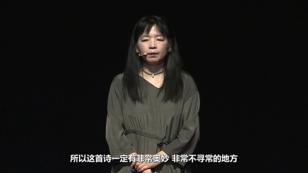 【一席·演讲·627】欧丽娟:孤独的多棱镜