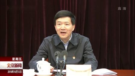 本市举办中央单位来京挂职干部培训班  北京新闻 181012