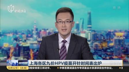 上海各区九价HPV疫苗开针时间表出炉 新闻报道 181012
