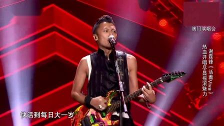 《中国好声音》澳门纯享: 谢霆锋《活着viva》