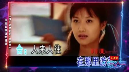 李祥祥王小小唱哭观众 情景演绎《因为爱情》