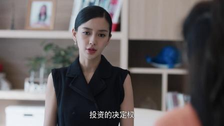创业时代 07 预告 那蓝心寒温迪质疑,坚持要求约谈鑫年,火气十足审视对方
