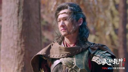 《武动乾坤之冰心在玉壶》15 林动告别欢欢,许下打败异魔皇再次迎娶欢欢的诺言