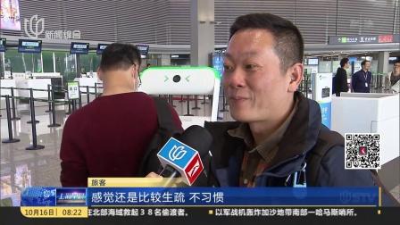 虹桥机场1号航站楼启用  全自助流程提高通关效率  上海早晨 181016