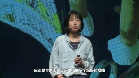 【一席·演讲·638】王占黑:街道英雄
