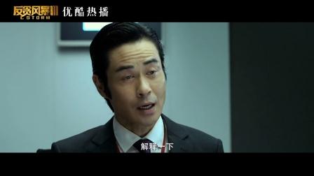 《反贪风暴3》古天乐深陷百亿黑金迷局,与张智霖联手破迷案