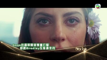 TVB【娛樂新聞台】 Lady Gaga 拍新戲嚟香港受訪問!