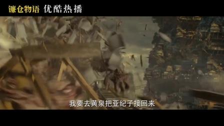 《镰仓物语》堺雅人高畑充希跨越生死 为爱冒险